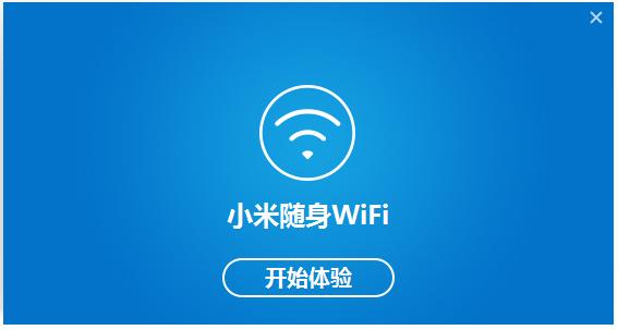 小米随身wifi驱动 V2.4.0.848