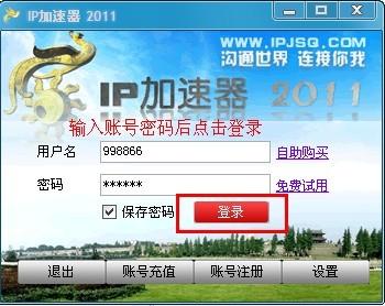 IP加速器(免费加速网游) V3.02