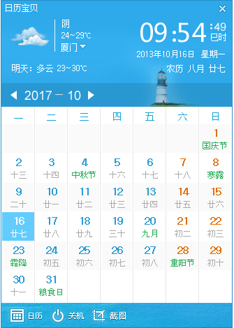 日历宝贝 V1.0.0.2