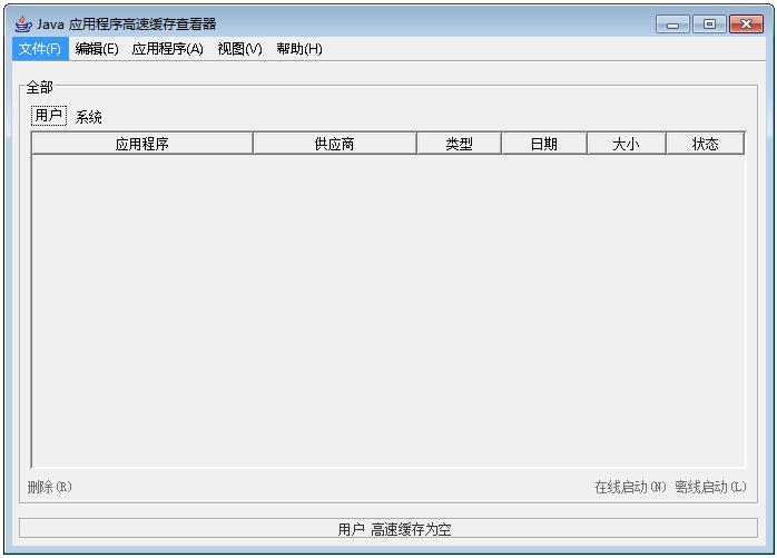 java虚拟机(Java Virtual Machine) V8.3.165.0 官方英文版