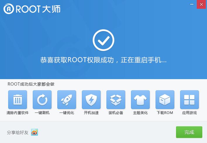 ROOT大师 V1.8.9.21144