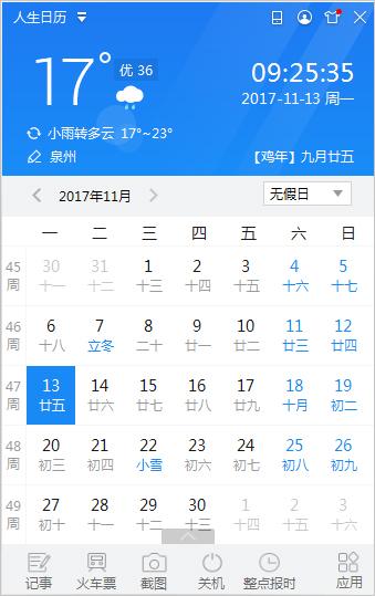 人生日历2017 V5.2.11.324 绿色版