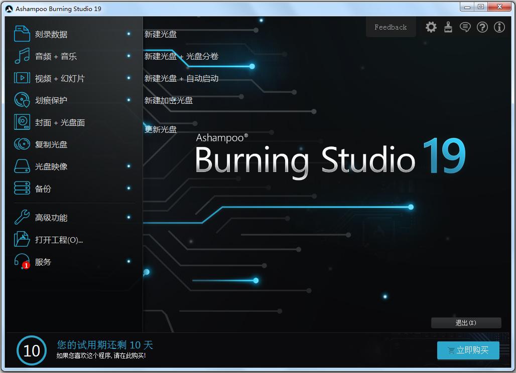 Ashampoo Burning Studio(光盘刻录) V19.0.0 多国语言版