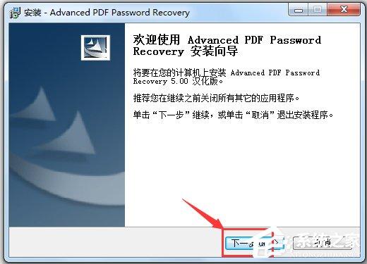 Advanced PDF Password Recovery(PDF文件密码破解软件) V5.00 汉化纯净安装版