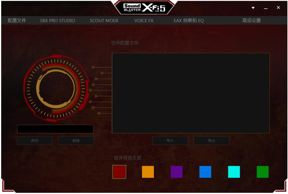 X-Fi MB5(增强音效声卡驱动) V1.0 中文版
