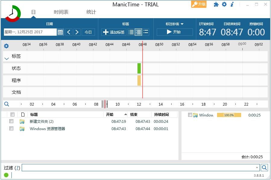 ManicTime(时间管理软件) V3.8.8.1 绿色中文版