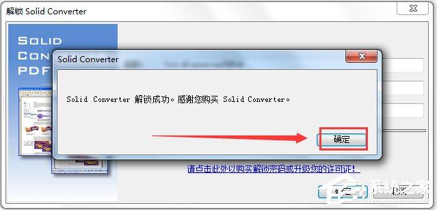 Solid Converter PDF(PDF转换和创建工具) V9.1 中文破解版