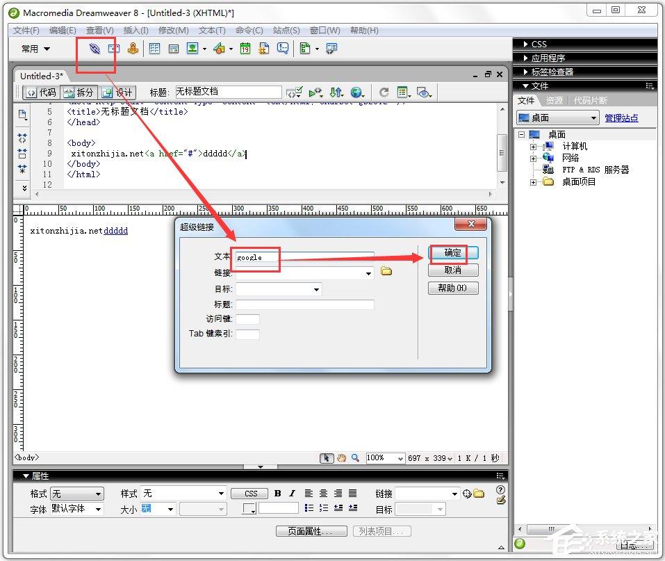 Macromedia Dreamweaver(网页编辑器) V8.0 官方简体中文版附激活码