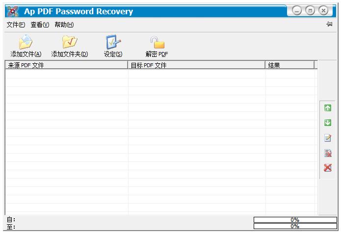 Adult PDF Password Recovery(PDF密码移除器) V3.1 汉化绿色版