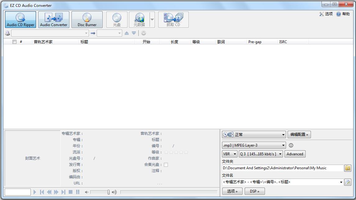EZ CD Audio Converter(音乐转换器) V7.1.0.1 多国语言版