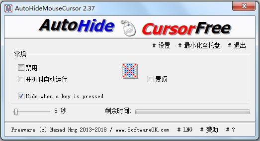 AutoHideMouseCursor(鼠标光标定时隐藏) V2.37 绿色版