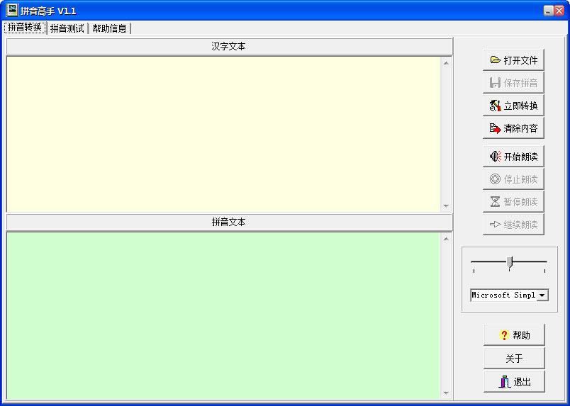 拼音高手 V1.1 绿色版