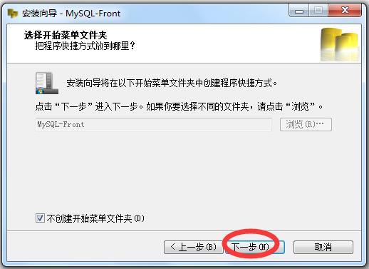 MySQL-Front(Mysql管理工具) V5.4.4.153