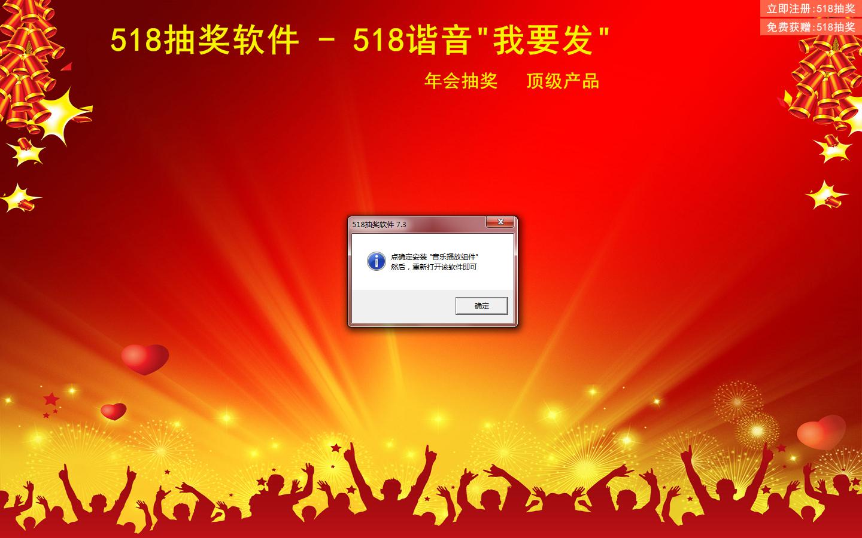 518抽奖软件 V7.3