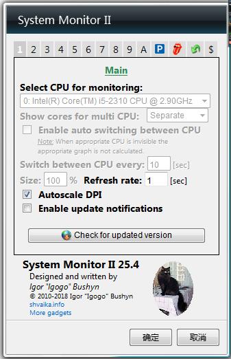 系统监视桌面小工具(system monitor ii) V25.4