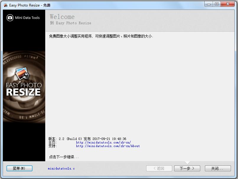 Easy Photo Resize(批量修改图片大小) V2.2 中文绿色版