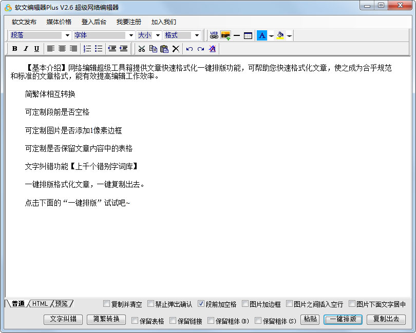 软文编辑器Plus V2.6 绿色版