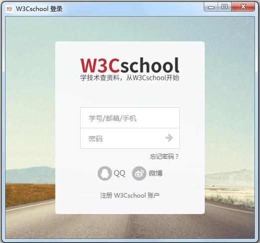 W3Cschool(编程入门学习软件) V1.9.0.0 官方离线绿色版