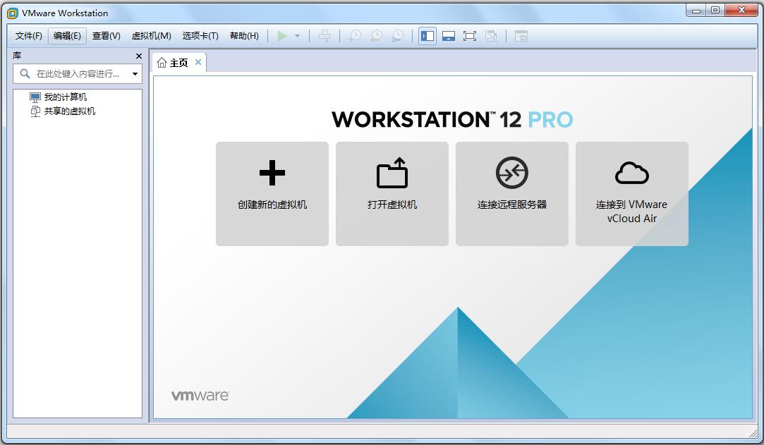 VMware Workstation(PC虚拟机) V12.5.7 汉化精简版