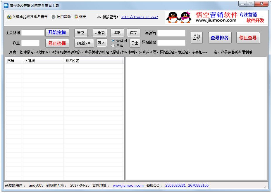 悟空360关键词挖掘查排名工具 V1.2.0.0 绿色版
