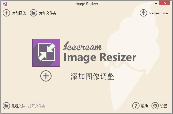 Icecream Image Resizer V1.60