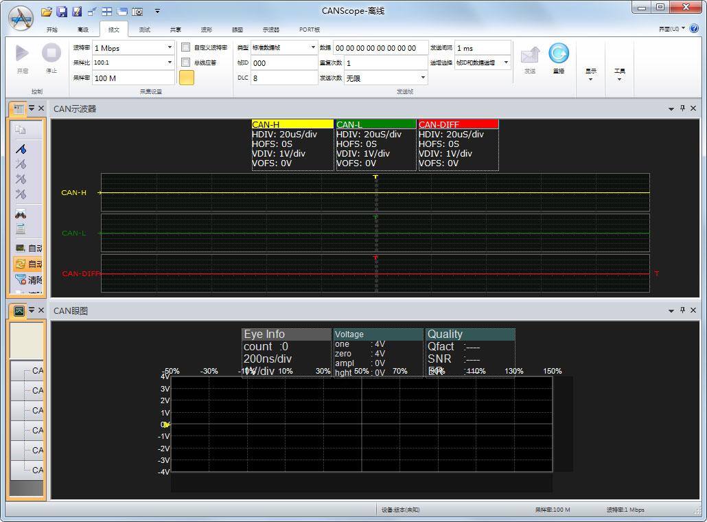 CANScope(网络测试分析仪软件) V1.5.1.6760