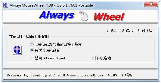 AlwaysMouseWheel(鼠标滚轮增强) V4.08 多国语言绿色版