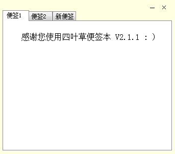 四叶草便签本 V2.1.1