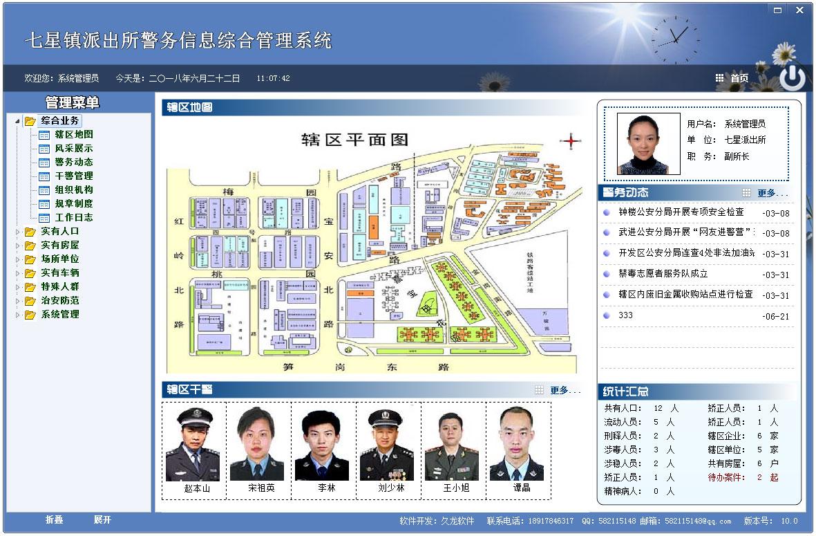 警务信息综合管理系统 V10.0 绿色版