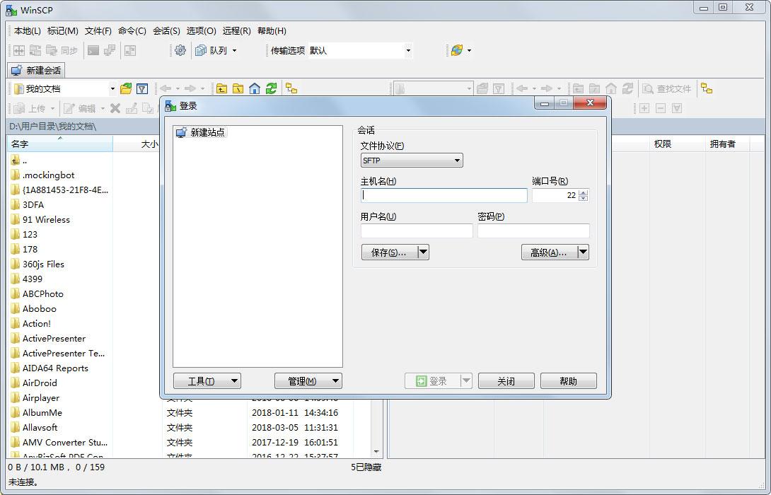 WinSCP(文件传输软件) V5.13.3