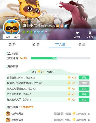 YY语音(歪歪语音) V8.39.0.2