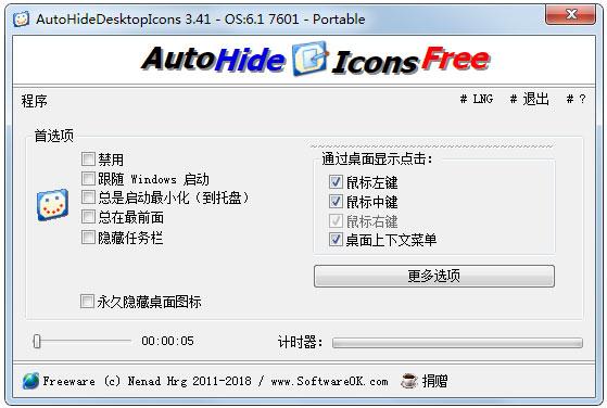 AutoHideDesktopIcons(一键隐藏桌面图标) V3.41 多国语言绿色版