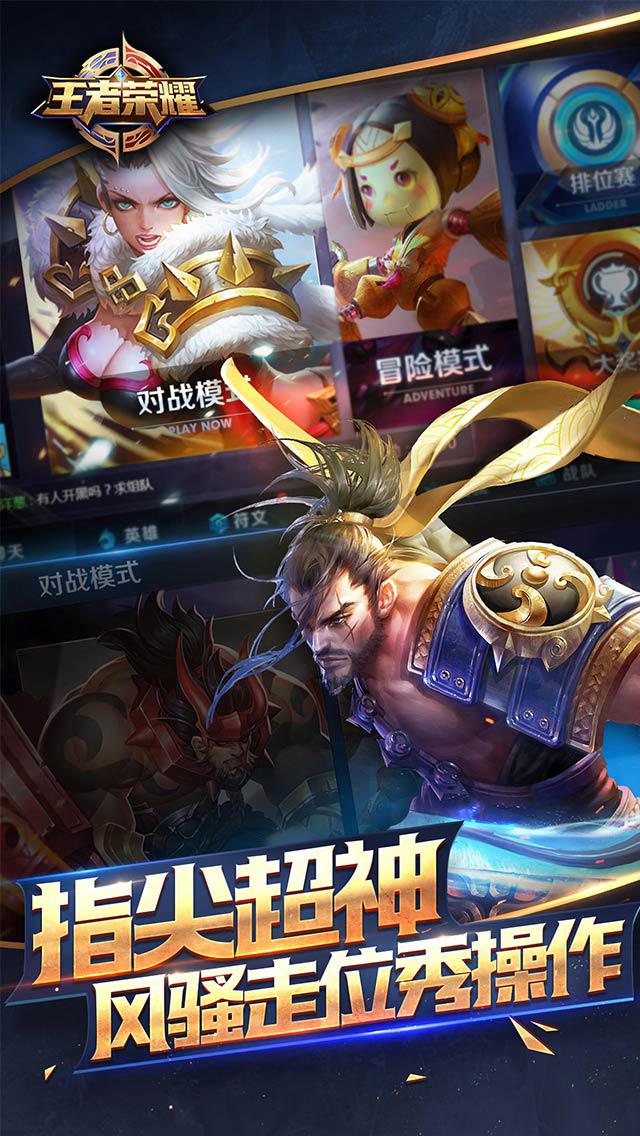 王者荣耀 v1.35.1.14