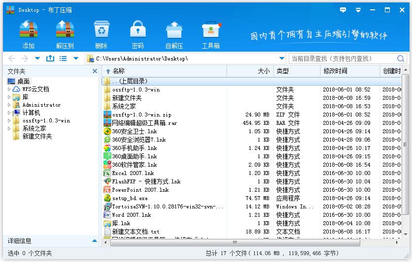 布丁压缩 V1.1.4