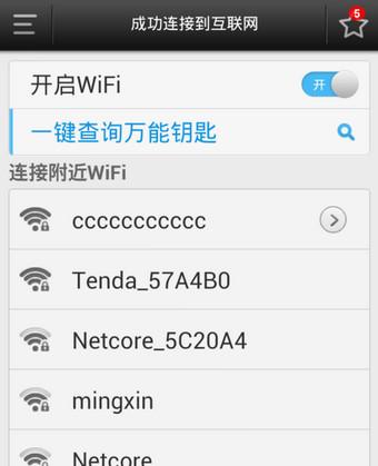 WiFi万能钥匙 v4.2.95