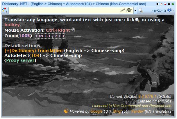 Dictionary.NET(全文翻译工具) V9.4.6778.1 绿色版
