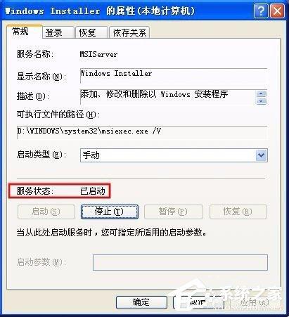 WinXP系统提示错误1719无法访问Windws Installer服务解决方案