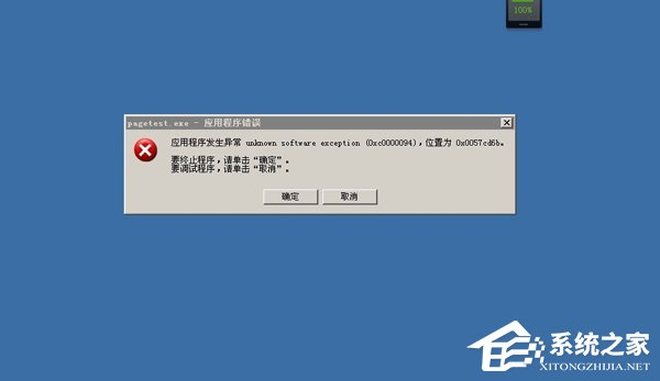 Windows XP系统经常提示unknown software exception解决教程