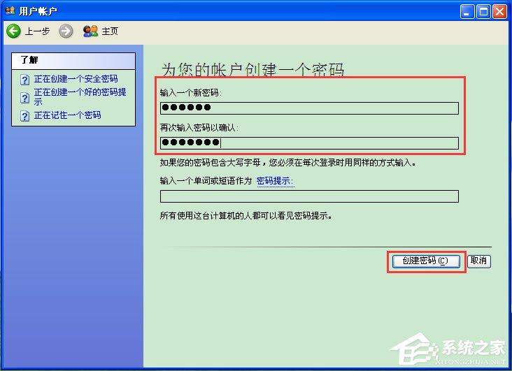 WinXP怎样给电脑设密码?WinXP给电脑设密码的方法