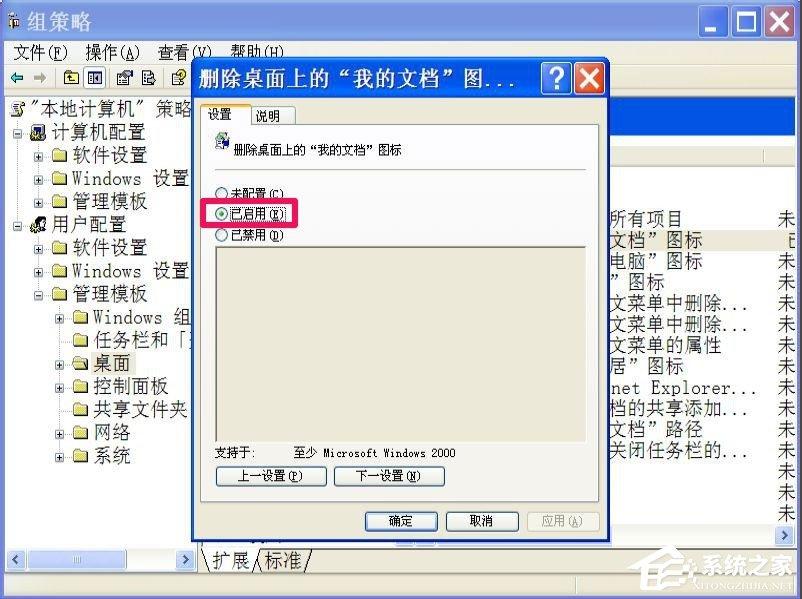 WinXP我的文档图标不见了怎么办?