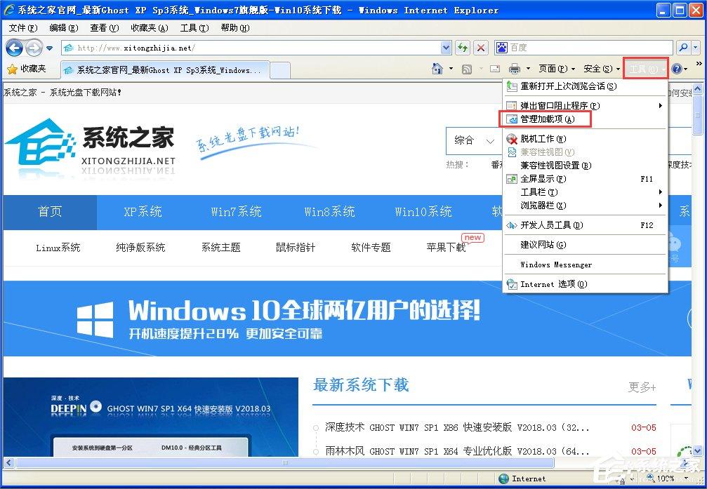WinXP网页图片不能显示的解决方法