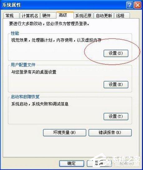 XP电脑提示虚拟内存不足怎么办?