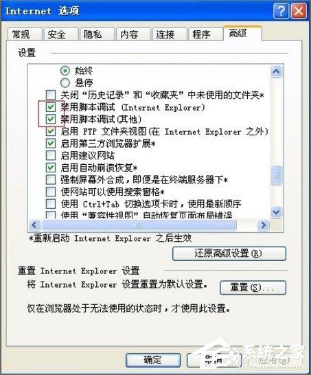 WinXP浏览器提示脚本错误 缺少对象怎么办?