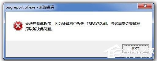 Win7无法启动此程序,因为计算机中丢失LIBEAY32.DLL怎么办