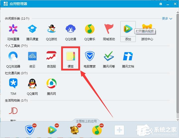 Win7桌面设置便签与备忘录的具体操作方法