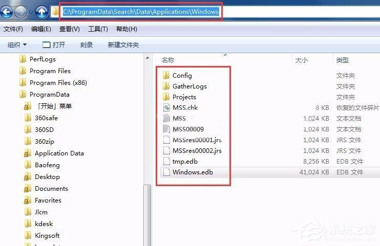Win7修改SearchIndexer数据位置节省C盘空间方法