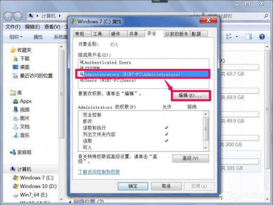 "Win7提示""Windows无法访问指定设备路径或文件""怎么办?"