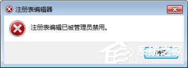 Win7注册表编辑被管理员禁用 打开注册表编辑器的操作方法