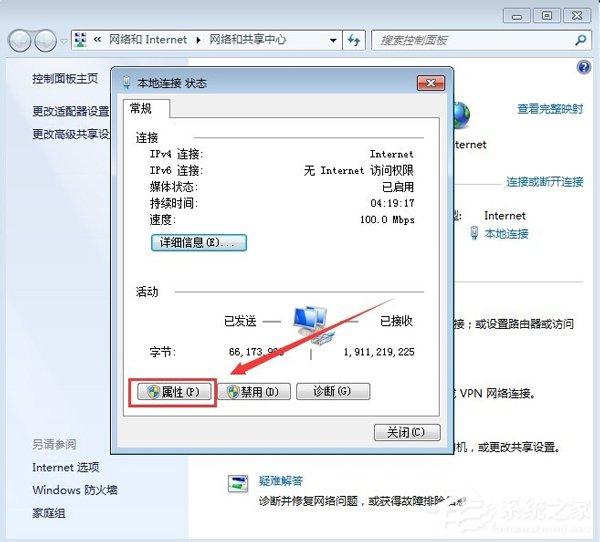 Win7系统无线网络连接未启用DHCP的具体解决方法