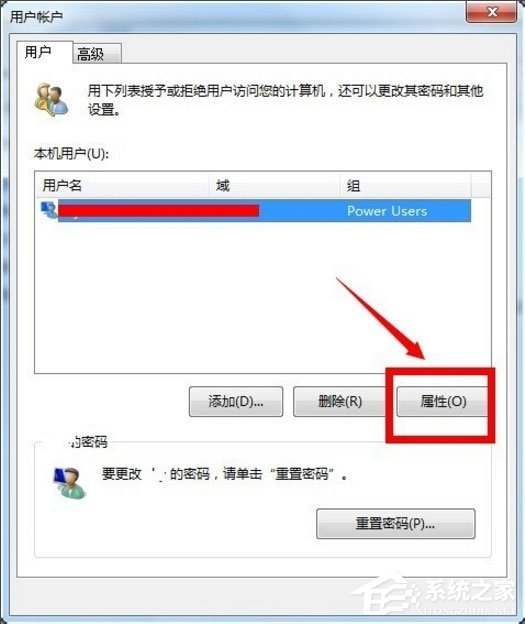 Win7怎么获得管理员权限?Win7获得管理员权限的方法